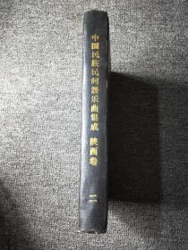 中国民族民间器乐曲集成陕西卷二