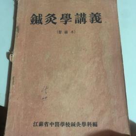 鍼灸学讲义(暂编本)