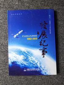 发展纪事(1962—2012)