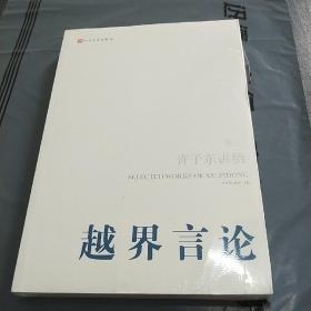 越界言论(第3卷):许子东讲稿(第3卷) /许子东