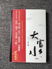 大富水(下册)