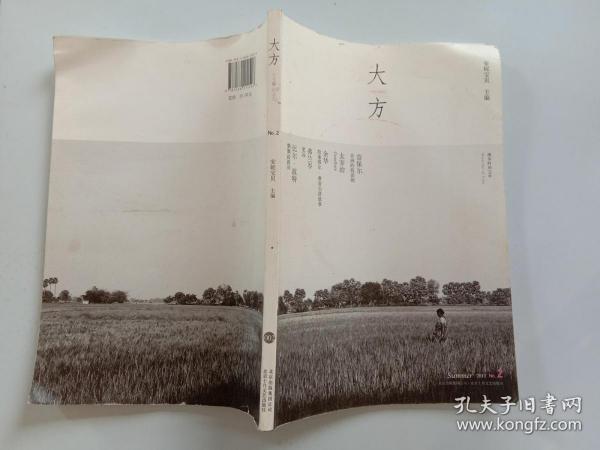 大方 2011 No.2
