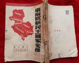 1949年东南欧新民主国家史纲盖有北京私立图书馆印章