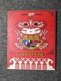 北京大学百年华诞(1898--1998)中国民间剪纸 +纪念卡