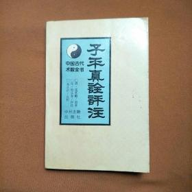 中国古代术数全书・子平真诠评注