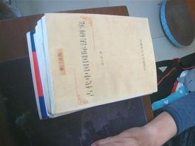 古代中国国际法研究