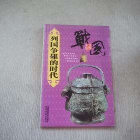 正说中国列国争雄的时代 :战国