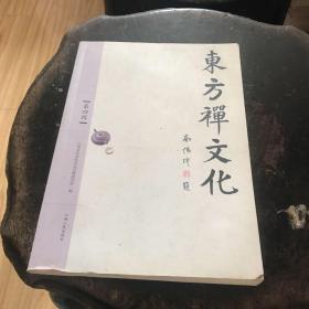 东方禅文化(第4辑)