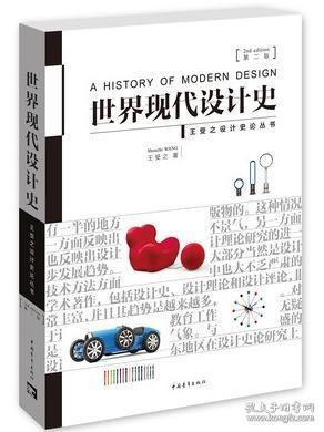 世界现代设计史