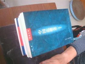 法理文库:中国法理念 增订版