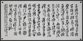 【田树元】辽宁盖县人,吉林书协副主席,草书横幅四尺整张精品