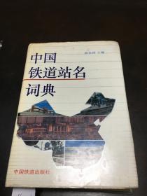 中国铁道站名词典