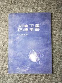 人造卫星环境手册