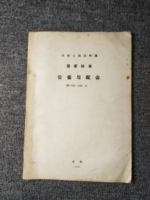 中华人民共和国国家标准公差与配合