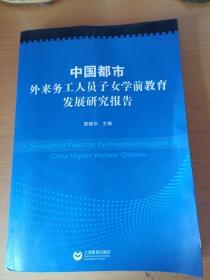 中国都市外来务工人员子女学前教育发展研究报告