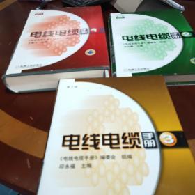 电线电缆手册(全三册)