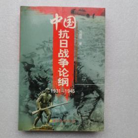 中国抗日战争论纲1931-1945