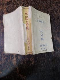农民辞典(1958年版)