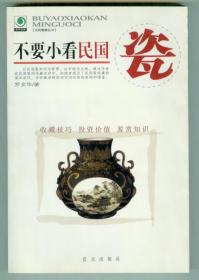 古玩集藏丛书《不要小看民国瓷》多图