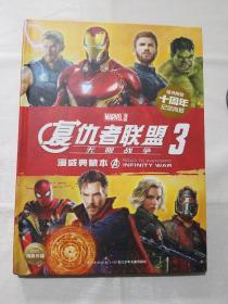 复仇者联盟3:无限战争(漫威典藏本)