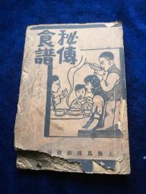 秘传食谱(民国菜谱)