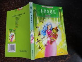 世界经典文学名著丛书--B卷  木偶奇遇记 青少版