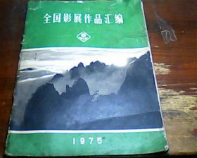 全国影展作品汇编1975