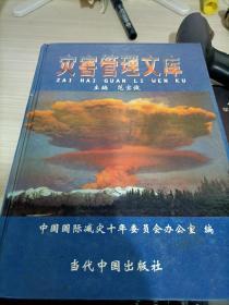 灾害管理文库(第一卷,第二卷1.2,,第五卷,第六卷,第七卷,第九卷)总共八本