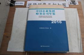 中国企业集团财务公司年鉴2016