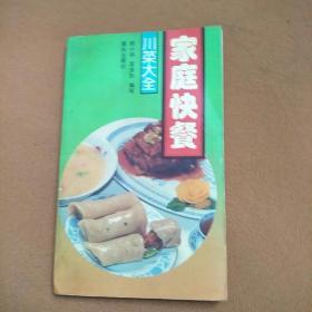 川菜大全:家庭快餐