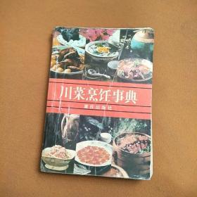 川莱烹饪事典
