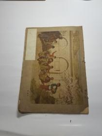 民国圣教序残拓和星福寺半截碑拓片和订册