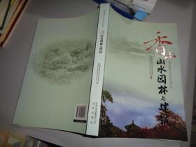 香山山水园林与建筑