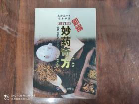 东方五千年名家秘传:妙药奇方(新编)(修订本)
