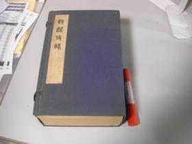 《封泥考略》1函10册全 1974年 初版 线装影印本 包邮