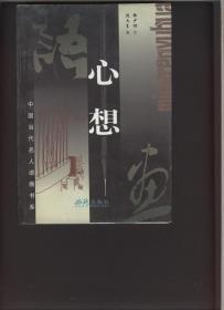 中国当代名人语画书系(心想)