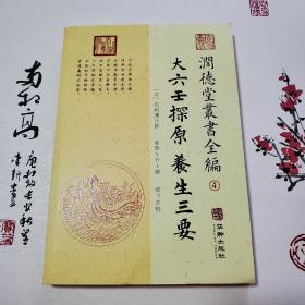 大六壬探原:养生三要/润德堂丛书全编4(全六册,不单发)