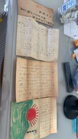 日寇书信 鬼子兵的两个孩子给这个鬼子写的 并画有蜡笔画一幅 也是难得的信件题材