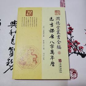 润德堂丛书全编:选吉探原八字万年历⑥(全六册,不单发)