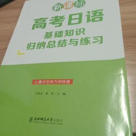 新课标高考日语基础知识归纳总结与练习