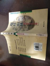咫尺山林:园林艺术文粹(中国历代艺术文萃丛书)