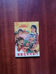 彩色软面日记本:我爱北京天安门-(封面文革气息浓厚)全新未使用,收藏佳品
