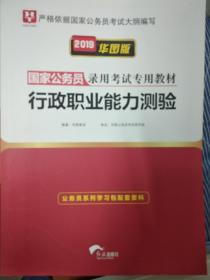 2019华图版 国家公务员录用考试专用教材 申论+行政职业能力测验