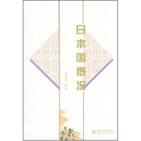 【正版现货新书闪电发货】日本国概况(北大版)/日语教育丛书
