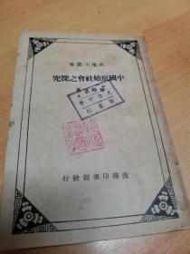 中国原始社会之探究   初版 包邮