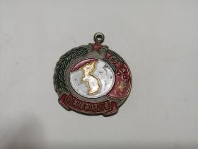 抗美援朝纪念章(铜质)