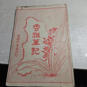 香祖笔记  全一册