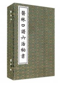 医林口谱六治秘书(套装共4册)