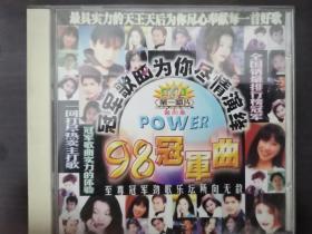 98冠军曲(光盘全新DVD,未用过)