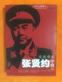 百战将星张贤约中将(一版一印)